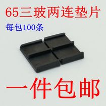 Plastic steel window 65 profile three-glass two-way gasket flat door window lift block plastic lift block fixed glass pad.