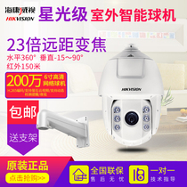 Hikvision HD 2 million star 23 times Ball machine DS-2DC6223IW-A instead of 6220 outdoor ball