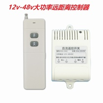 Long range 4000 m wide voltage DC12V24V36V48V72v DC wireless remote control switch control switch