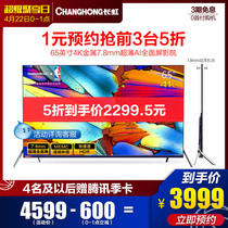 (4 22 Super jukou day appointment) 65A7U 65 inch 4K ultra thin AI full screen TV 1 yuan reservation