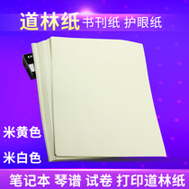 Daolin paper A4 A3 book paper 80 grams 100 grams of beige white printing paper ancient paper 500 record book Paper student paper with a record of the inner page paper qinji printing paper
