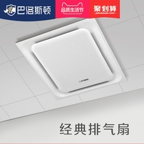Barrowston anion ventilation fan integrated ceiling ventilation fan efficient mute kitchen exhaust