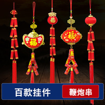 New Years year of the pig Spring Festival New Year goods decorative supplies ornaments trumpet firecrackers peanuts red pepper string pendant