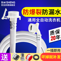 Universal automatic washing machine inlet pipe extension pipe water injection pipe fittings Sheung Shui hose accessories