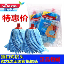 Germany Micro-Force mop head replacement installation thickened lengthened non-woven blue mop head socket Rod mop special