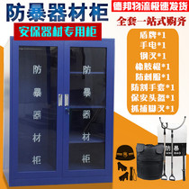 Jardin denfants anti-émeute equipment cabinet anti-terrorisme emergency equipment cabinet security equipment tool location cabinet explosive-proof shield cabinet