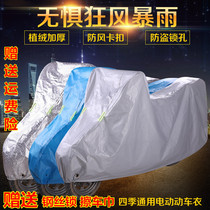 Pedal motorcycle electric battery bicycle sunscreen rain and snow dustproof car jacket shade 125 cover cloth thickening