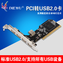 DIEWU USB 2.0 Expansion carte Desktop PCI tourner 5 USB 2.0 adaptateur carte NEC Chip
