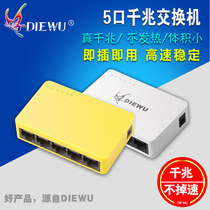 DIEWU mini gigabit switch boutique 5 port 4 port Ethernet network monitoring splitter 1000M lightning protection