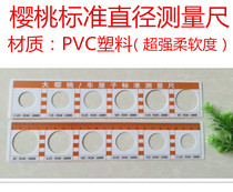 Shandong Yantai big cherry caliper car plastic measuring standard caliper fruit diameter ruler fruit size grading ruler