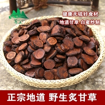 Qing Shan Chinese herbal medicine licorice 500 grams of authentic wild licorice tablets white honey can be ground