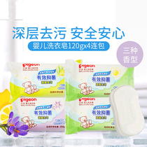 Baby wash diapers dedicated soap cloth soap bay pro laundry soap baby antibacterial children home affordable.
