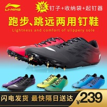 Li Ning Nail Shoe student competition training long jump running nail shoe professional full palm track and field sprint Mandarin Duck nail shoes men and women