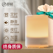 Shu home aromatherapy essential oil aromatherapy lamp bedroom Ultrasonic Aromatherapy humidifier spray incense incense furnace household plug