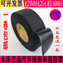 Yongle electric insulation tape car harness resistant to high temperature car with the cloth base wire line vinyl special