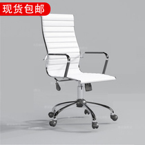 Ze Hee ergonomic lift swivel chair computer chair leisure White Conference Chair office chair conference table chair