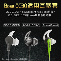 For Dr. BOSE QC30 QC20 Soundsport pulse headset sets Bluetooth silicone earplugs cap