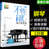 Piano Score Great All-Pop Piano Music Collection Will Not Be On Popular Piano Score Five-Line Score Adult Piano Score With Fingering Method Piano Book Pop Song Grand Full Piano Score Super-Glamorous Popular Piano Music Collection 2019