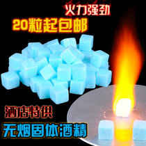 Alcohol block solid smokeless fuel household hot pot alcohol wax outdoor barbecue fire accelerant solid alcohol wax