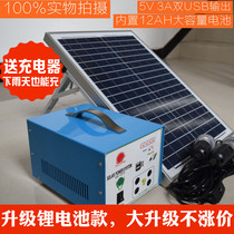 Small photovoltaic power generation system solar panel power generation system home full set of solar generators outdoor