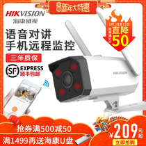 Hikvision Wireless WiFi Mobile remote monitor set home HD outdoor infrared Night vision camera
