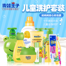 Frog Prince newborn baby child care package Baby Special bath skin care products wash gift box authentic
