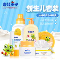 Frog Prince baby wash supplies newborn baby supplies Daquan bathing Skin Care Gift Set