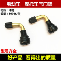 Motorcycle vacuum tire valve electric vehicle tire pure copper valve elbow leak-proof tire gas nozzle