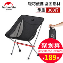 Naturehike folding folding chair portable outdoor ultra-light fishing stool director beach chair art sketching chair