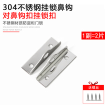 Fast long 304 stainless steel to the nose lock cross-type lock buckle to lock the nose padlock aluminum box accessories door nose