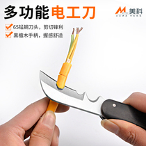 Ebony insulation electrician knife machete knife straight edge wire knife peeling knife multi-function scissors cable knife stripping knife