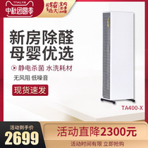 Yuanda air purifier Home Office purifier in addition to smoke PM2 5 in addition to formaldehyde sterilization TA400-X