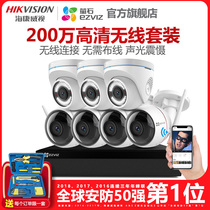 Hikvision fluorite Wireless HD commercial monitor camera equipment 4 8-way home monitoring package
