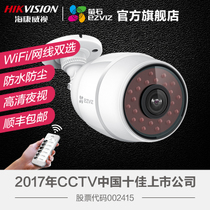 Hikvision fluorite c3c+ Memory card Intelligent wireless network surveillance camera device set night vision