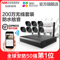 Hikvision C5s 4mm X5C 8-way wireless intelligent monitoring equipment shop project