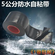 g5cm self-adhesive rubber insulation tape resistant to high temperature electrical high-voltage electrician waterproof adhesive cloth 5 cm deep water pump glue