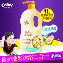 Little raccoon children shampoo bath combo baby shampoo baby shower gel No Tears formula family pack 1L