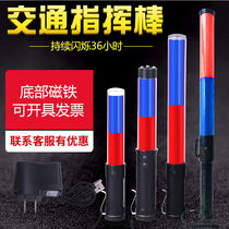 Rechargeable multi-fonctionnel de la circulation Baton de nuit de la route LED flash rouge et bleu rafale flash la police de la circulation bâton fluorescent