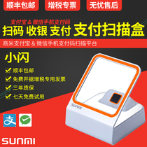SUNMI Shang Mi small flash payment Scan Code box mobile phone screen two-dimensional code scanning gun pay treasure WeChat collection code scanning platform supermarket shopping mall pharmacie counter cash register scanner