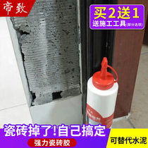 Tile glue strong adhesive tile clay repair home wall and floor tile paste back glue special repair adhesive