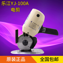 Le Jiang YJ-100A round knife electric scissors portable round knife Electric cut cloth cutting machine small broken cloth machine