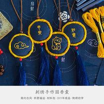 Mid-Autumn Festival Dragon Boat hand-made embroidery sachet DIY semi-finished material package Wormwood mosquito repellent package antique hanging neck sachet