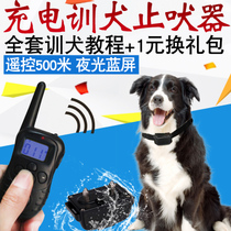 Rechargeable waterproof non-luminous remote control dog training device only barking can be adjusted in large-scale dog training device