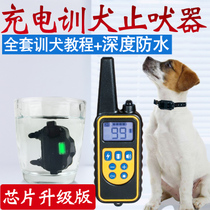 2018 Remote control Pet barking device Big small dog 99 electric shock anti dog call dog trainer Teddy Electric shock collar