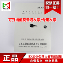 Jiangxi Samsung Alander universal SX2000 fire shutter door 380V three-phase electric preparation electric control box controller