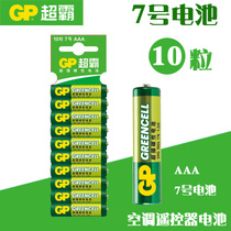 GP Super No. 7th 10-section battery air conditioning remote control mercury free ordinary seventh dry battery AAA carbon battery