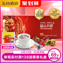 Grain mill yiyuan eight Jane breakfast powder Yue Shan red dates wolfberry powder walnut grain mill meal replacement powder