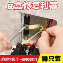 86 type bottom box cartridge universal repair junction box lower box repair switch box remedy strut 10