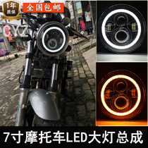 Silver Steel size Mini Mini Rebellion 250 Changjiang 750 headlights modified LED Angel eye round headlights