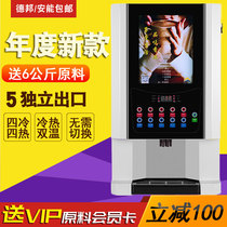 Instant commercial coffee beverage one machine hot drink machine hot and cold Multi-Function Coffee Milk Tea machine automatic soybean milk machine